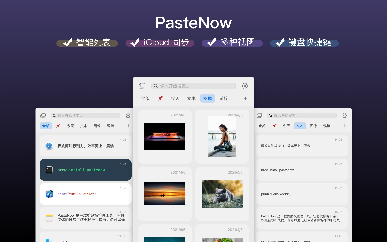 PasteNow 1.0-0.jpg