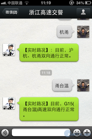 Introduce to wechat 01