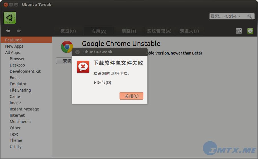 Ubuntu Tweak Hang 1