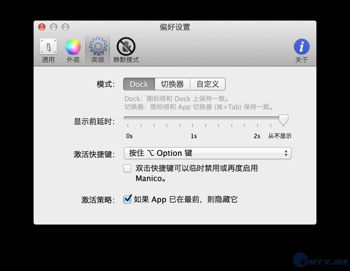 Manico 1.3.5 正式发布:增加「永不显示」的支持