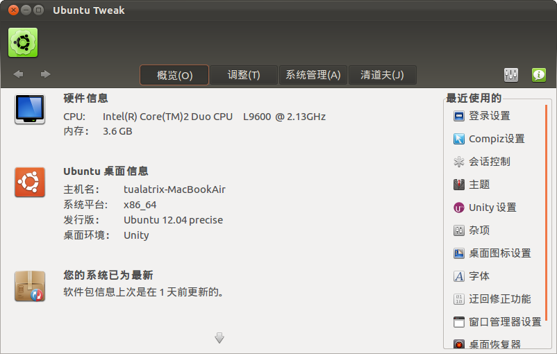 ubuntu-tweak-061-0