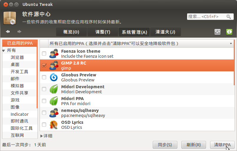 ubuntu-tweak-070-8