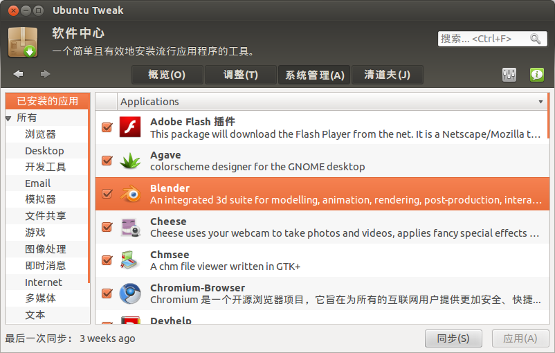 ubuntu-tweak-070-9