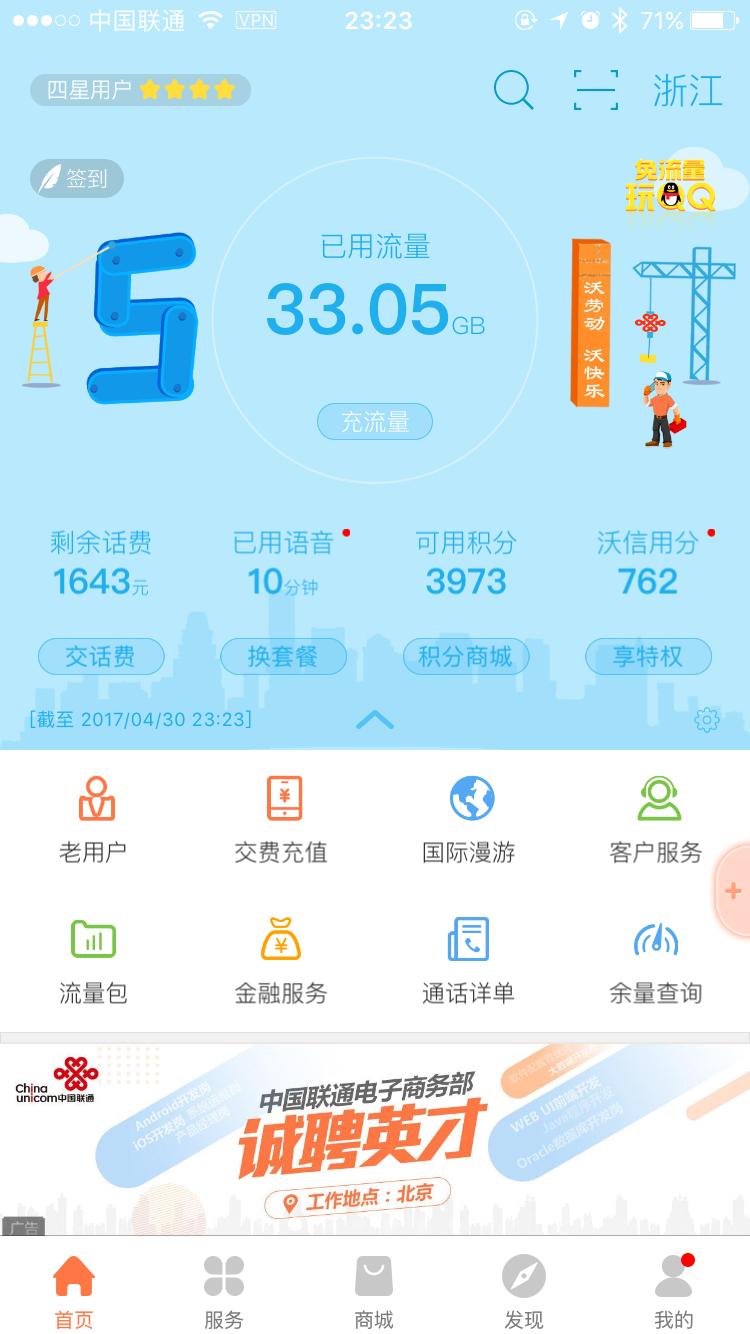 中国联通冰激凌 01