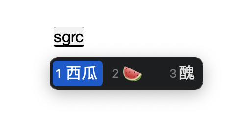macOS 五笔输入法-1.png